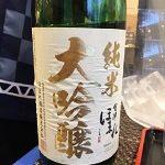 ほまれ「極」本格派の純米大吟醸を日本酒が初めての方にオススメのコスパ良し!福島