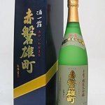 赤磐雄町 「雄町」初心者にオススメの酒造り原点回帰の銘酒 岡山
