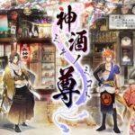 神酒ノ尊であの銘酒が擬人化!話題の日本酒アニメゲームを徹底分析!